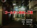 【Sachiko】ゴールデン街はしご酒Full.Ver【柴田秀勝】【オリジナル】