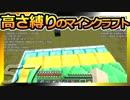 【Minecraft】高さ縛りのマインクラフト 第57話【ゆっくり実況】