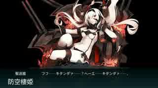 【艦これBGM】夏イベ「反撃!第二次SN作戦