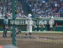 【高校野球】応援歌で振り返る2015夏&選抜甲子園【作業用BGM】