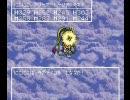ドラクエ3(SFC版) しんりゅう戦