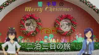 【旅m@s】響・千早のクリスマスTDR二泊三