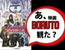 【映画感想】あ、映画『BORUTO -NARUTO THE MOVIE-』観た?