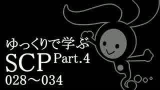 ゆっくりで学ぶSCP 028~034 【Part.4】