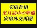 【韓国の反応】安倍首相9月訪中=日中首脳会談準備『安倍は外交が・・』