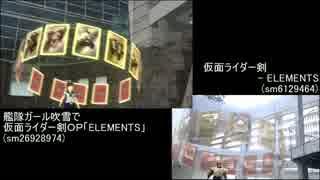【MMD】 艦隊ガール吹雪で仮面ライダー剣OP 【比較】
