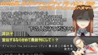 【ゆっくりTRPG】外来人のDX Pate1:後編