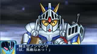 スーパーロボット大戦BX 騎士ガンダム 武装集
