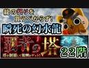 【モンスト実況】怒りを買うべからず!瞬死の幻水龍!【覇者の塔22階】
