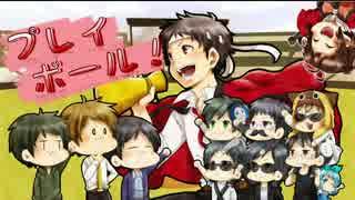 【チームTAKOSMAD】プ.レイボー.ル!【手描き】 thumbnail