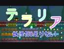 【妖怪】Terraria【100足りない】 part2