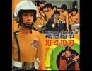 【円谷】緊急指令10-4・10-10 メドレー【1972年】