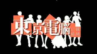 【赤阿花汚優彩涼】 東京電脳探偵団 【オリジナルPV】