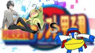 【ポケモンORAS】ペリカンのドラフト甲子園 4試合目【VSでんそんさん】
