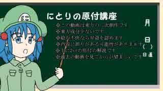 【ゆっくり解説】にとりの原付講座~駆動