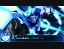スーパーロボット大戦BX ガンダムAGE-FX武装集