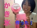 早川亜希動画#72≪【やってみた】お家でかき氷屋さん!≫