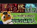 【モンスト実況】カーマが嫌いになる、不死の緑魔人!【覇者の塔23階】