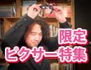 「諸行無常との戦い」 山田玲司のヤングサンデー 第25回 《会員限定》