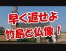 【早く返せよ】 竹島と仏像!