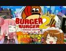 【バーガーバーガー2】いろんな縛りでバーガー界を制圧1【ゆっくり+茜】