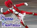 『PRISM FANTASIA~精霊物語~』トマト人間が色んなファッションに挑戦!