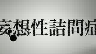 【鏡音リン】妄想性詰問症【オリジナルMV/ワンオポ】