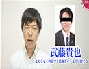 学生デモを利己的と言った武藤貴也議員の利己的未公開株問題