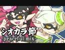 【鏡音リン、鏡音レン】シオカラ節-peaceful mix-【ガルナ/オワタP】