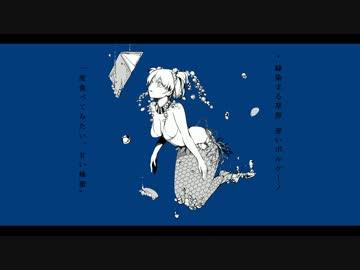 【IA】憧憬人魚姫【オリジナル曲】