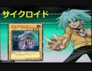 【遊戯王ADS】 サイクロイド