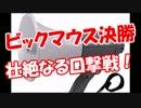 【ビックマウス決勝】 壮絶なる口撃戦!