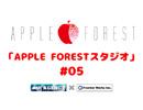 APPLE FORESTスタジオ ♯5