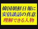 韓国に『安倍談話の真意』と日本人の心情を理解できる人物がいるなんて