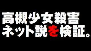 【高槻少女殺害】ネット説を検証する。- 2