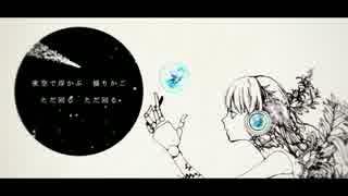 【初音ミクsolid】the world is yours【オリジナル】