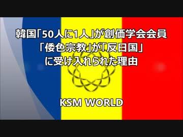 【KSM】韓国「50人に1人」が創価学会会員 「反日国」に受け入れられた理由