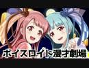 【非実況動画祭】ボイスロイド漫才劇場~夏休み【MMD漫才】
