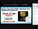[2周年FF14] 第24回FFXIVプロデューサーレターLIVE 4/5