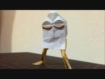 【折り紙】メジェドくんのおりかた