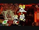 海老すくいでまったり戦国 正四位E【VS鉄壁の采配】 01