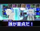 【リプレイ】信仰は憎しみ深く その9【ク