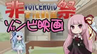 【VOICEROID非実況動画祭】まったりゾンビ映画をご紹介[琴葉姉妹]