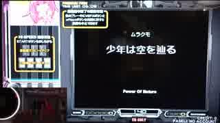 【beatmania IIDX】 少年は空を辿る (SPA) 【PENDUAL】 ※手元付き