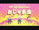 【APヘタリアMMD】悪友おじゃま虫【PBF_2nd_Anniv.】