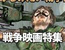 ニコ生マクガイヤーゼミ 第10回「今だからみたい戦争映画」