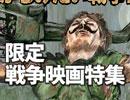 ニコ生マクガイヤーゼミ 第10回 延長戦「戦争映画10のチェックポイント」