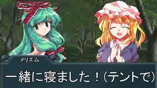 【東方卓遊戯】東方四季卓 Session9-13【S