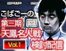 【麻雀】こばごーの天鳳名人戦検討配信【松嶋桃】Vol.1-1