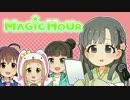 アイドルマスター シンデレラガールズ サイドストーリー MAGIC HOUR #18